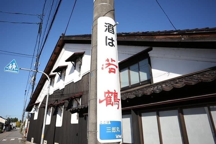 Saburomaru Distillery is near from a local train station